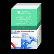 Детокс-набор для чистой, здоровой кожи Beautyset Detox + ПАТЧИ В ПОДАРОК